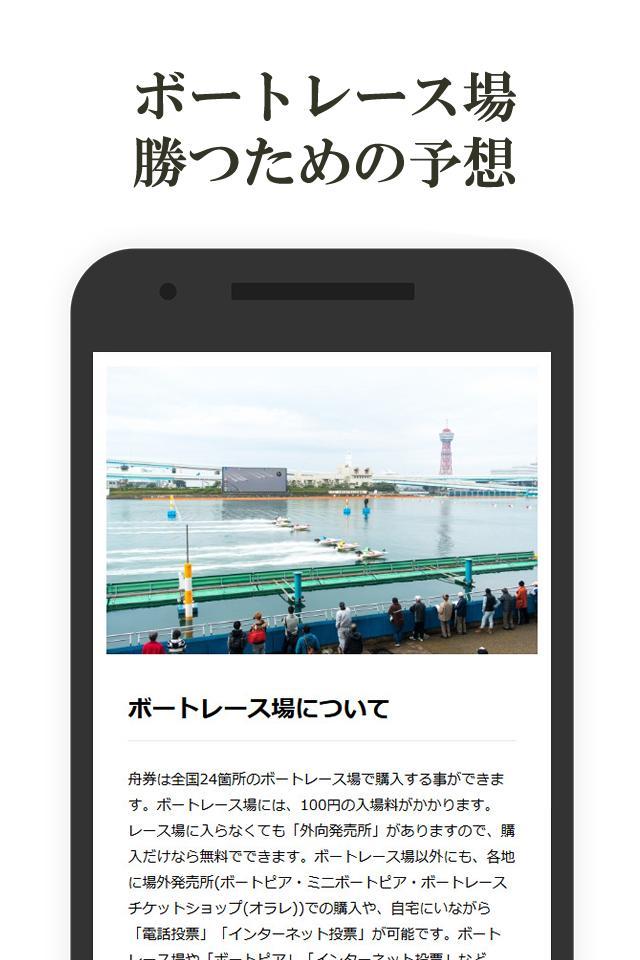 携帯 ボート レース