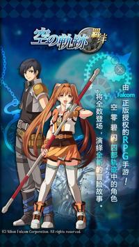 空之轨迹:羁绊(正版授權) poster