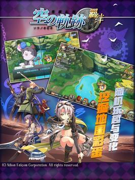 空之轨迹:羁绊(正版授權) screenshot 12