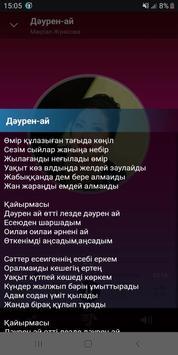 Мақпал Жүнісова  - әндер жинағы screenshot 3