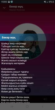 Мақпал Жүнісова  - әндер жинағы screenshot 2