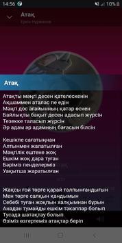 Еркін Нұржанов screenshot 2