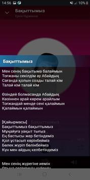 Еркін Нұржанов screenshot 3