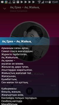 Шәмші Қалдаяқов screenshot 3