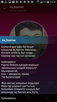 Шәмші Қалдаяқов screenshot 2