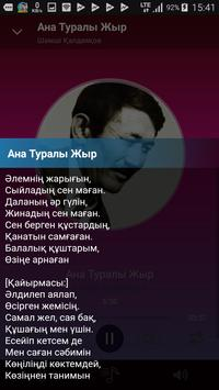 Шәмші Қалдаяқов screenshot 4