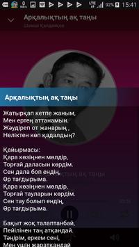 Шәмші Қалдаяқов screenshot 5