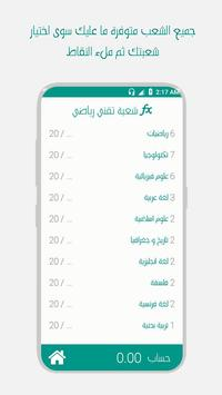 BAC Algerie حاسب المعدل screenshot 1