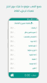 BAC Algerie حاسب المعدل screenshot 2