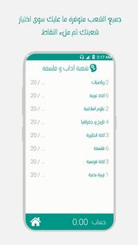 BAC Algerie حاسب المعدل screenshot 4
