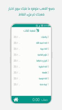 BAC Algerie حاسب المعدل screenshot 5