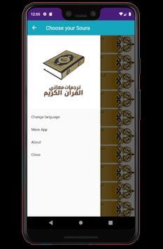 Qur'an translation screenshot 6