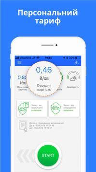 КАCКО4U Ukraine's first mobile car insurance screenshot 3