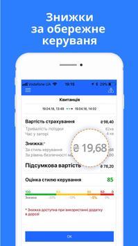 КАCКО4U Ukraine's first mobile car insurance screenshot 5