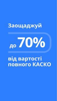 КАCКО4U Ukraine's first mobile car insurance screenshot 6