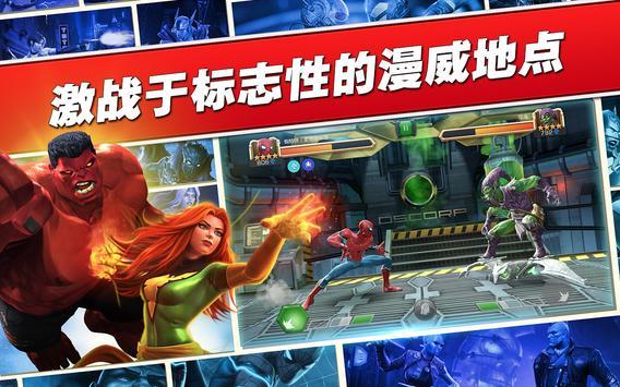 漫威: 超级争霸战 截图 3