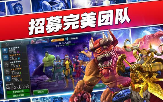 漫威: 超级争霸战 海报