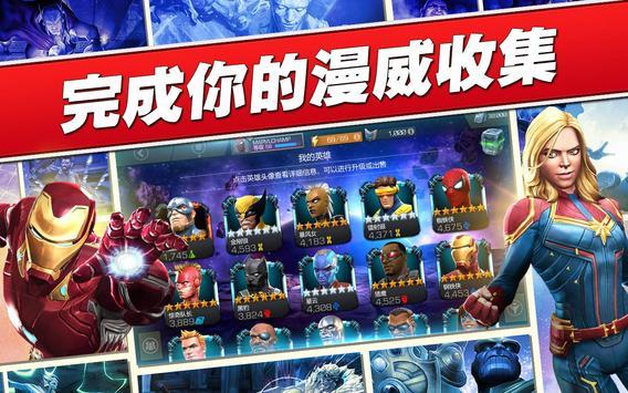 漫威: 超级争霸战 截图 2