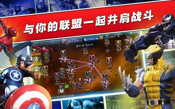 漫威: 超级争霸战 截图 7
