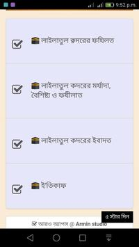শবে কদর(Shobe kadar) screenshot 2