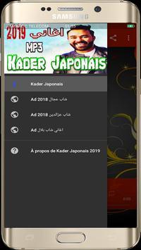 اغاني قادر الجابوني 2019 بدون انترنت كاملة poster