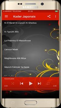 اغاني قادر الجابوني 2019 بدون انترنت كاملة screenshot 5