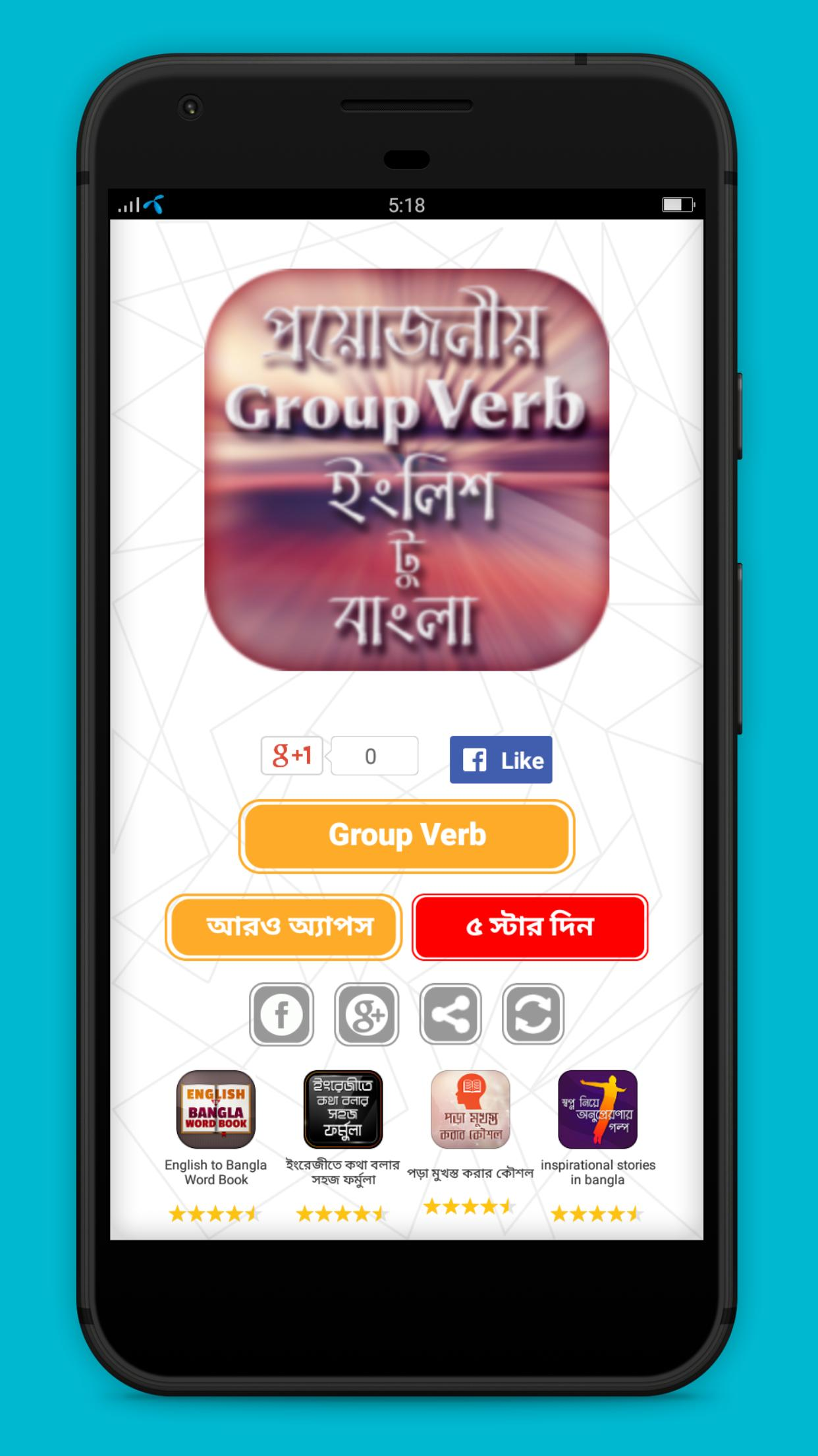 Group Verb English to Bengali for Android - APK Download