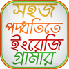 ikon A to Z english grammar bangla -  ইংরেজি গ্রামার