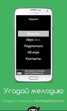 Угадай мелодию screenshot 6