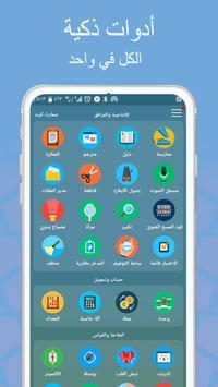 Smart Kit تصوير الشاشة 2
