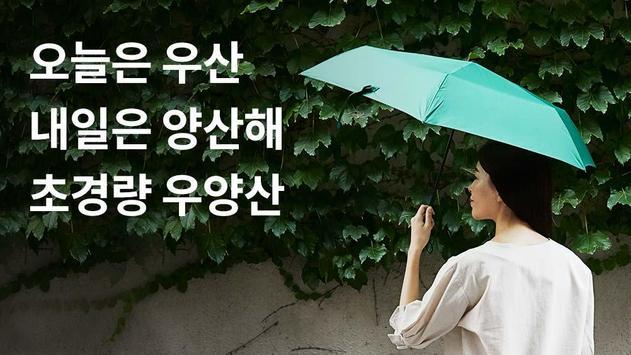 카카오메이커스 - 행필품 주문 screenshot 7