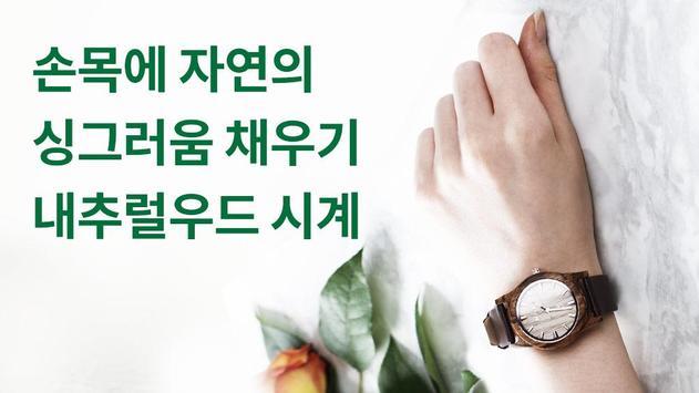 카카오메이커스 - 행필품 주문 screenshot 5