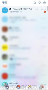 """""""어떻게 봐도 내 인생은 너무 불행하다"""" 카카오톡 테마 screenshot 3"""