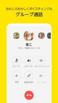 カカオトーク-無料でグループ通話!高音質でつながる無料通話! スクリーンショット 3