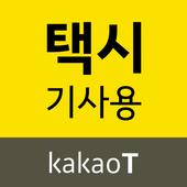 카카오 T 택시 기사용 icon