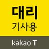 카카오 T 대리 기사용 아이콘