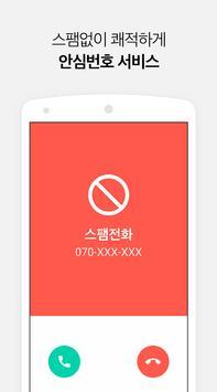 카카오 T 대리 captura de pantalla 4