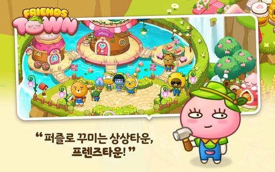 프렌즈타운 screenshot 10