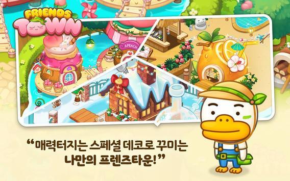 프렌즈타운 screenshot 12