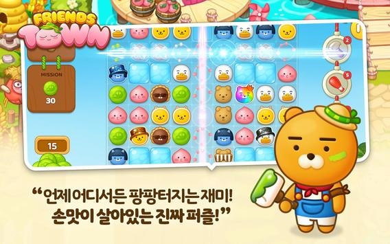 프렌즈타운 screenshot 6