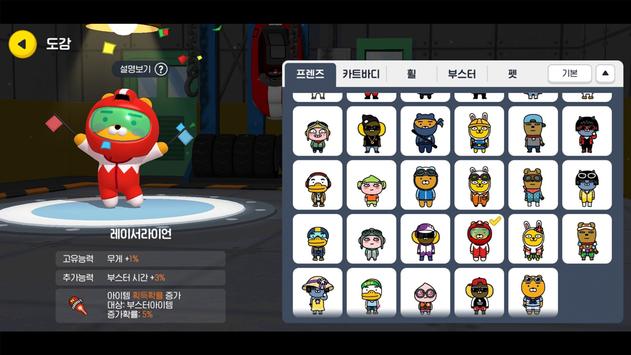 프렌즈레이싱 screenshot 13