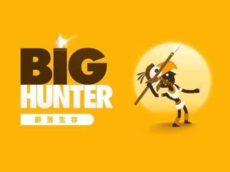 大猎人 (Big Hunter) 截图 7