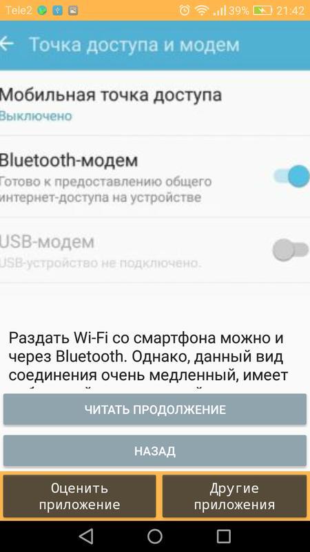 Скачать бесплатно connectifi (конектифи) на русском, чтобы раздать.