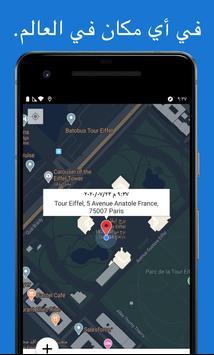 موقعي - عنوان الشارع ، خريطة ، GPS والأداة تصوير الشاشة 1