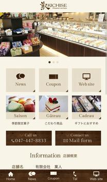 菓人KICHISE screenshot 1