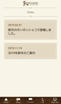 菓人KICHISE screenshot 2