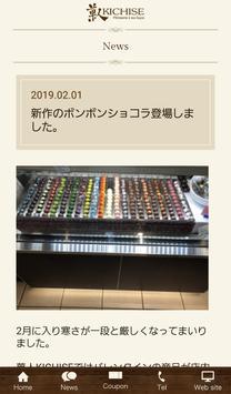 菓人KICHISE screenshot 3