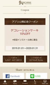 菓人KICHISE screenshot 4