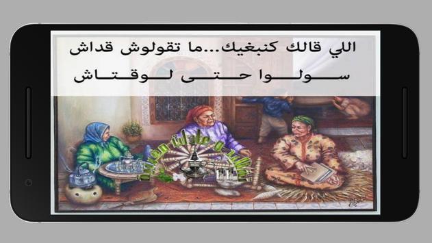 أقوال وحكم ناس زمان screenshot 4