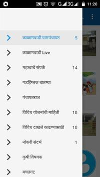 Kalamwadi screenshot 1